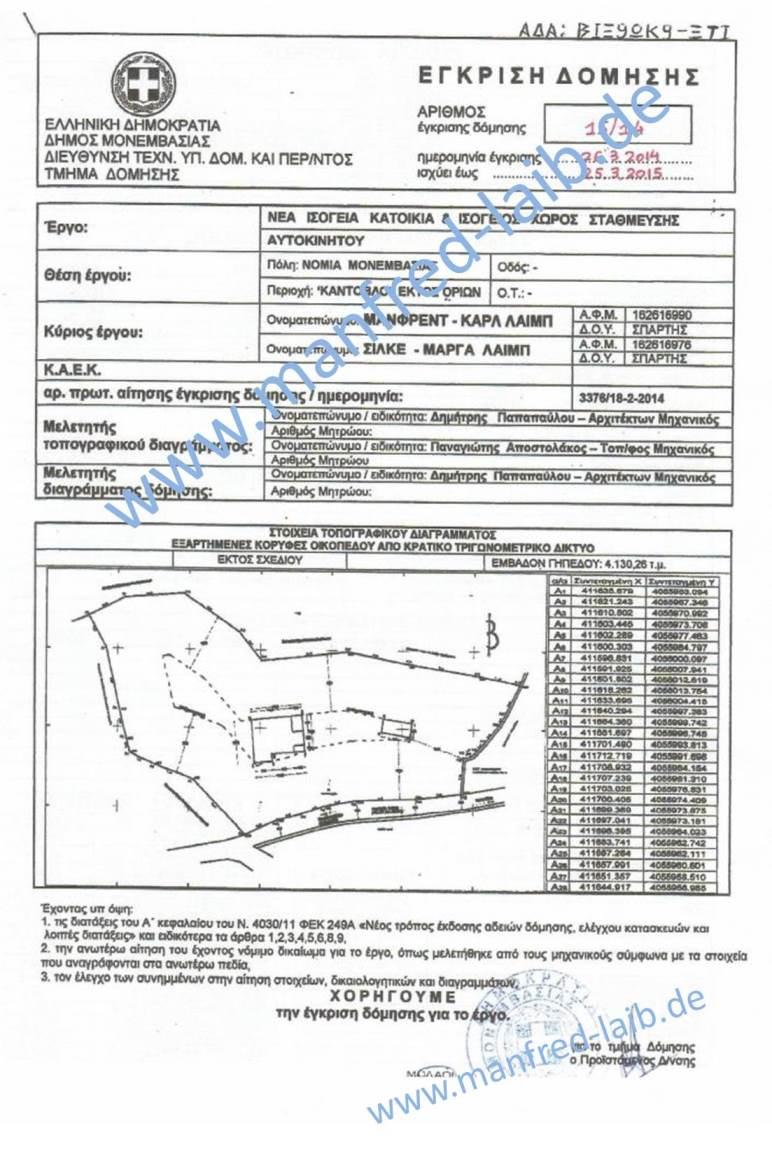 Erster Teil unserer Baugenehmigung (Oikodomikj Adeia / Οικοδομική άδεια)