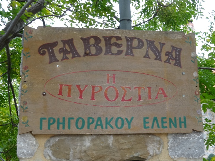 Taverne PYROSTIA zur Familie GRIGORAKOY ELENI und Sohn